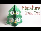 Miniature Christmas Tree Paper Crafts Turorial !!