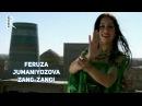 Feruza Jumaniyozova - Zang-zangi Феруза Жуманиёзова - Занг-занги