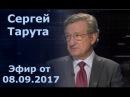Сергей Тарута, народный депутат, в Вечернем прайме телеканала 112 Украина , 08.09.2017