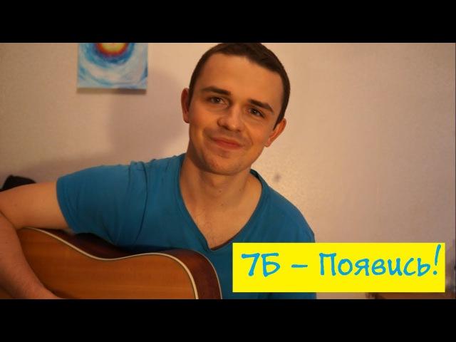 7Б – Появись (Eugeny cover)