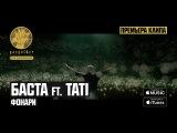 Баста - Фонари (feat. Тати)