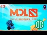NewBee vs OG #3 | MarsTV Dota 2 League 2016