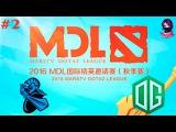 NewBee vs OG #2 | MarsTV Dota 2 League 2016