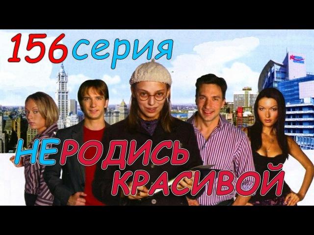Не родись красивой 156 серия (СТС 2005)