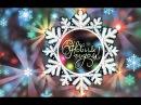 Пока часы двенадцать бьют ❉ Новогодняя песня - СНЕЖИНКА