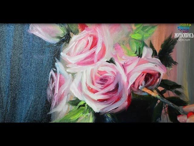 Розовые розы. Ольга Базанова
