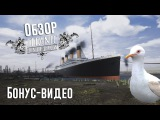 Обзор Титаник Честь и Слава (Демо 3.0). Бонус-видео