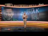 Прем'єра на каналі 22 - серіал Одинак