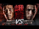 THAI FIGHT ง้อไบ๊, Victor Pinto (Franch) Vs Zhang Chenglong (China) - China 15 Oct 2016