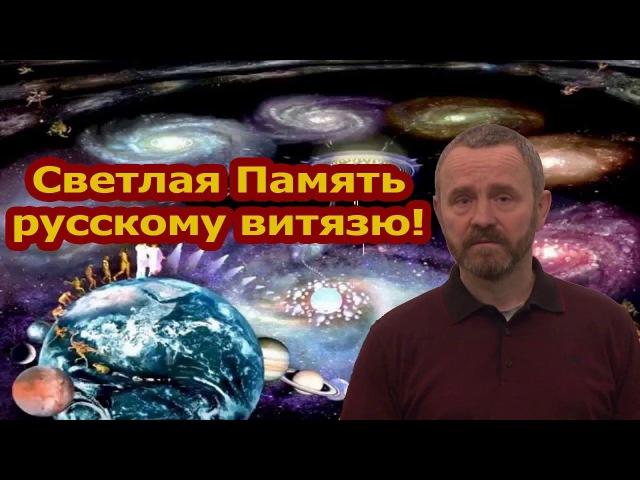 Сергей Данилов умер 20.12.2016 г. Умер от рака. Светлая память Русскому витязю!