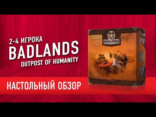 Настольная игра Badlands Outpost of Humanity. Обзор