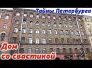 Дом со свастикой в центре Петербурга случайность или нет Секреты и Тайны Петербурга Следы войны