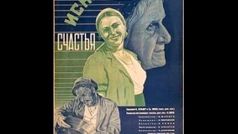 Искатели счастья / A Greater Promise (1936) фильм смотреть онлайн