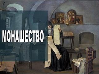 Русское монашество на Афоне монашество монахи постриг в монашество