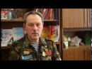 интервью с ветераном Афганской войны Николай Кравцов
