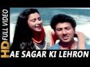 Ae Sagar Ki Lehron Kishore Kumar Lata Mangeshkar Samundar Songs Sunny Deol Poonam Dhillon