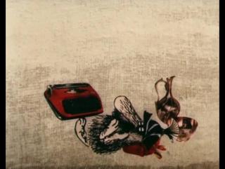 Сундук. (1986).