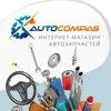 Autocompas.ru интернет магазин автозапчастей