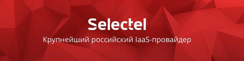 Только позитивные впечатления от прошедшего недавно мероприятия ТехноДень от 1С-Битрикс и Selectel