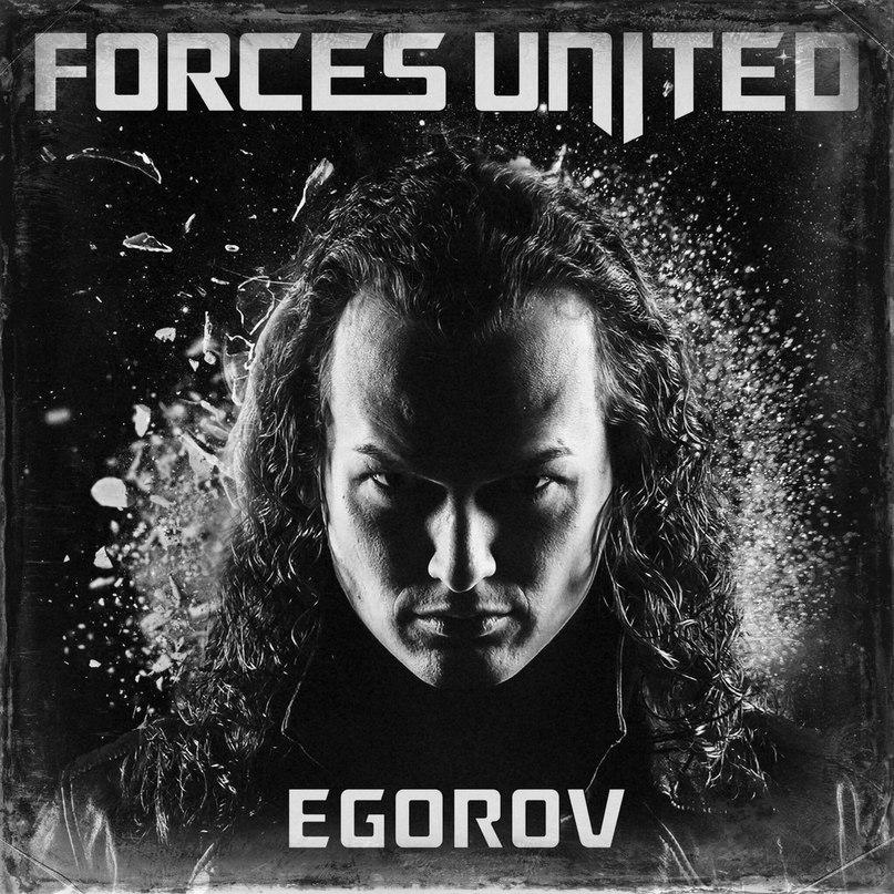 Новый трек и подробности сольного альбома Евгения Егорова (ЭПИДЕМИЯ)