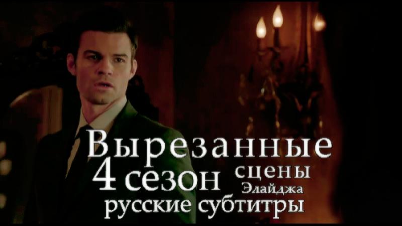 [Русские субтитры] Удаленные сцены: Элайджа убивает ведьм в 7 серии 4 сезона.