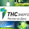 ЭНЕРГИЯ ГОРОДА. ТНС энерго Ростов-на-Дону