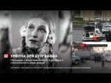 Старейшая актриса России скончалась в Новосибирске на 103-м году жизни