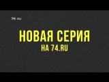Челябинский урбанист: каким должен быть уютный двор