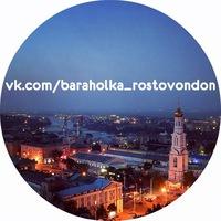 baraholka_rostovondon