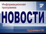 Новости района. Специальный выпуск