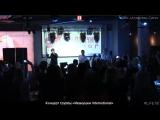 Концерт группы «Иванушки International». Прямая трансляция