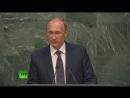 Владимир Путин выступил на 70 ой сессии Ген Ассамблеи ООН