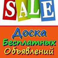 Дать объявление на украине харцызске швейная фурнитура частные объявления