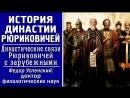 История династии Рюриковичей. Династические связи Рюриковичей с зарубежными. Ф.Успенский.