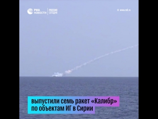 Российские подлодки уничтожили объекты ИГ