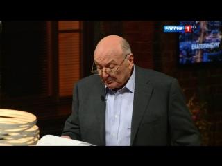 Михаил Жванецкий - Дежурный по стране, 15.01.2017 HD 720