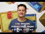 Прямая трансляция со Стасом Ярушиным