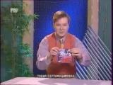 Реклама напитка Элис с Валдисом Пельшем (1997)