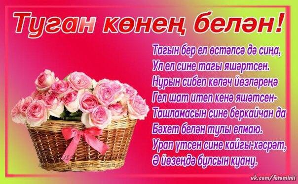 День рождения поздравления татарча