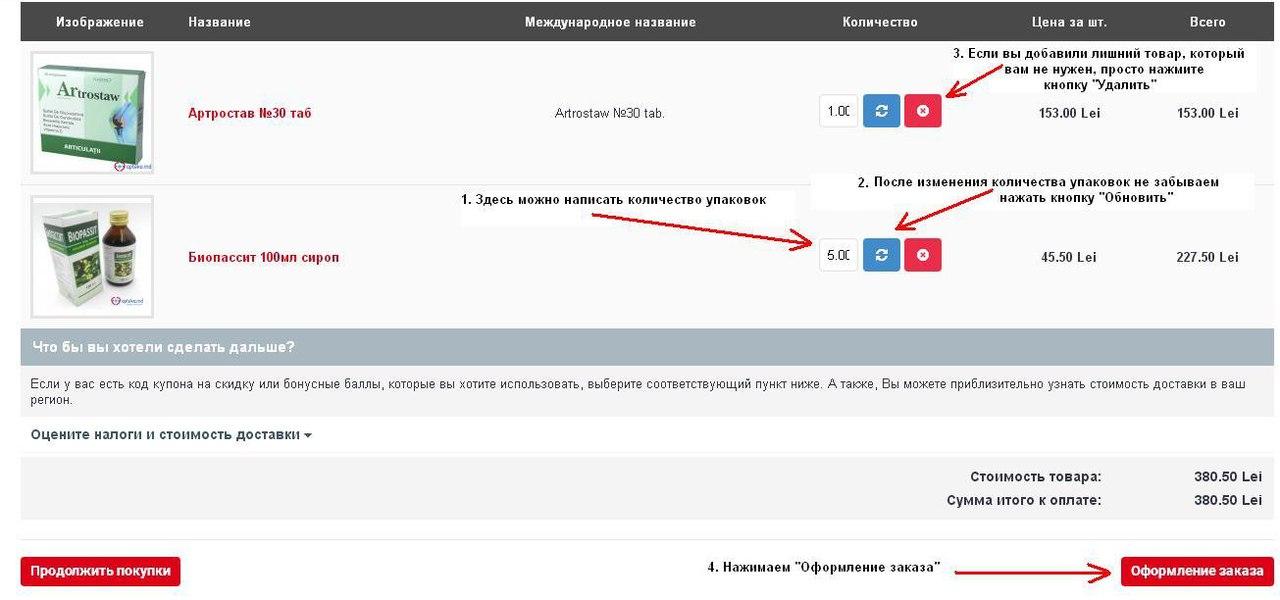 Как сделать регистрацию товара сайт как сделать сайт игры му онлайн