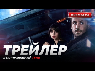 DUB | Трейлер №1: «Бегущий по лезвию 2049 / Blade Runner 2049» 2017