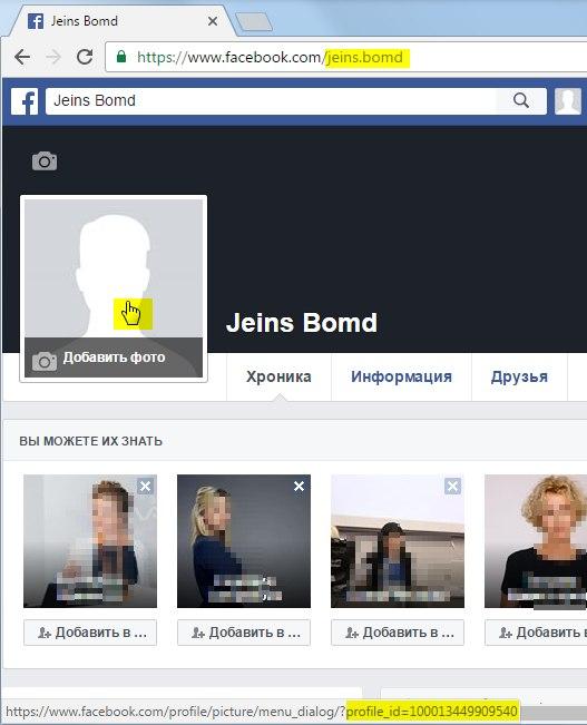 как узнаьт свой id на ФБ фэйсбуке facebook