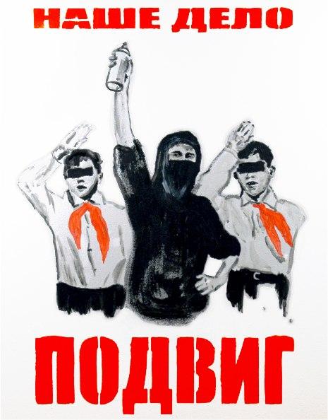 наше дело - подвиг! протест пионеры искусство граффити сопротивление иллюстрация Павел Пухов