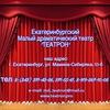 Teatr Teatron