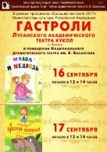 гастроли Государственного Луганского академического театра кукол