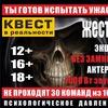 Квесты в Ростове   tel.: 221-43-55   KVEST61.RU