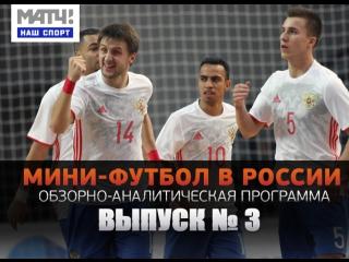 Мини-футбол в России. Выпуск №3