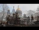 Стихи о Санкт-Петербурге Мой милый Петербург авт. Степан Кадашников. Стихи о любви и о войне. Стих о Питере, о любви