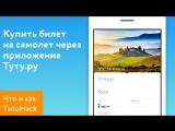 Как купить дешевые билеты на самолет от Туту.ру