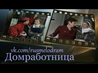 Домработница (2011)
